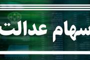خبر خوش برای جاماندگان سهام عدالت/ آغاز ثبتنام جاماندگان