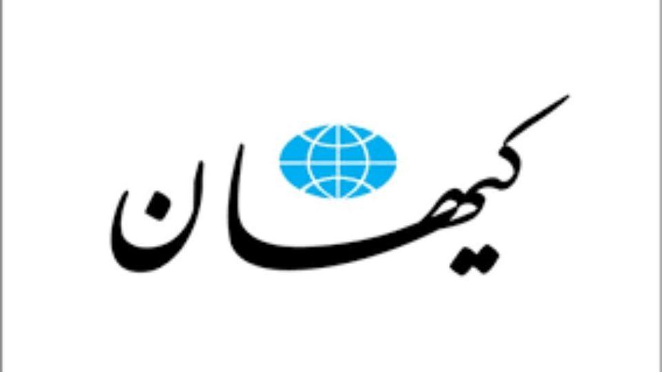نظر کیهان درباره کنسرت ابی چه بود؟