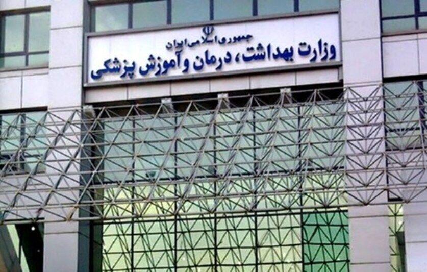 وزارت بهداشت: از مردم عذر میخواهیم