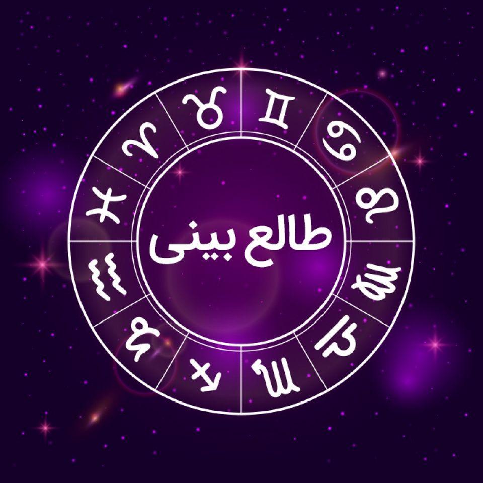 فال روزانه11 خرداد