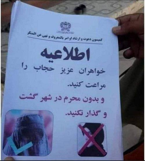 حجاب عجیبی که طالبان برای زنان تعیین کرد+عکس