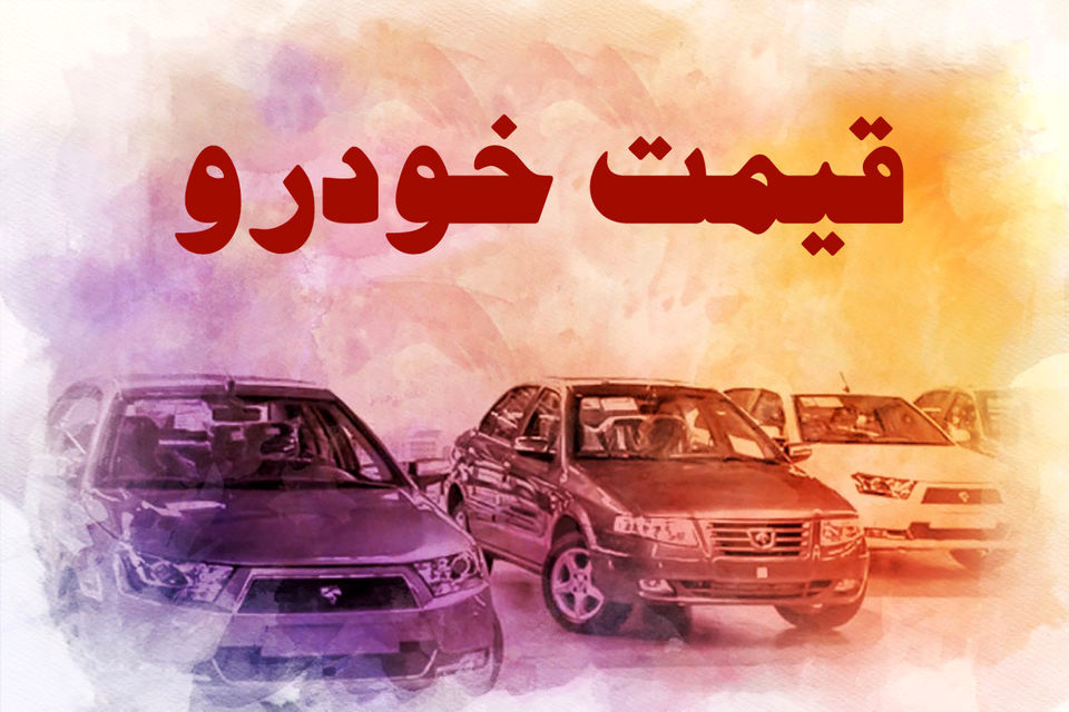 شوک جدید به بازار خودرو/ قیمت خودرو در بازار (چهارشنبه 21 مهر)