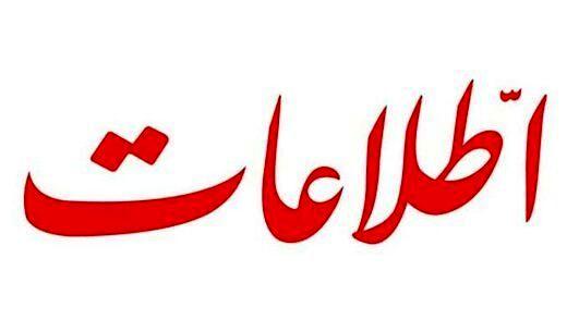 حمله روزنامه اطلاعات به منتقدان دولت روحانی